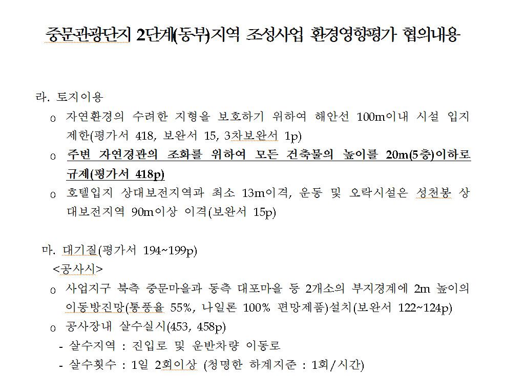 중문관광단지 2단계(동부)지역 조성사업 환경영향평가 협의내용